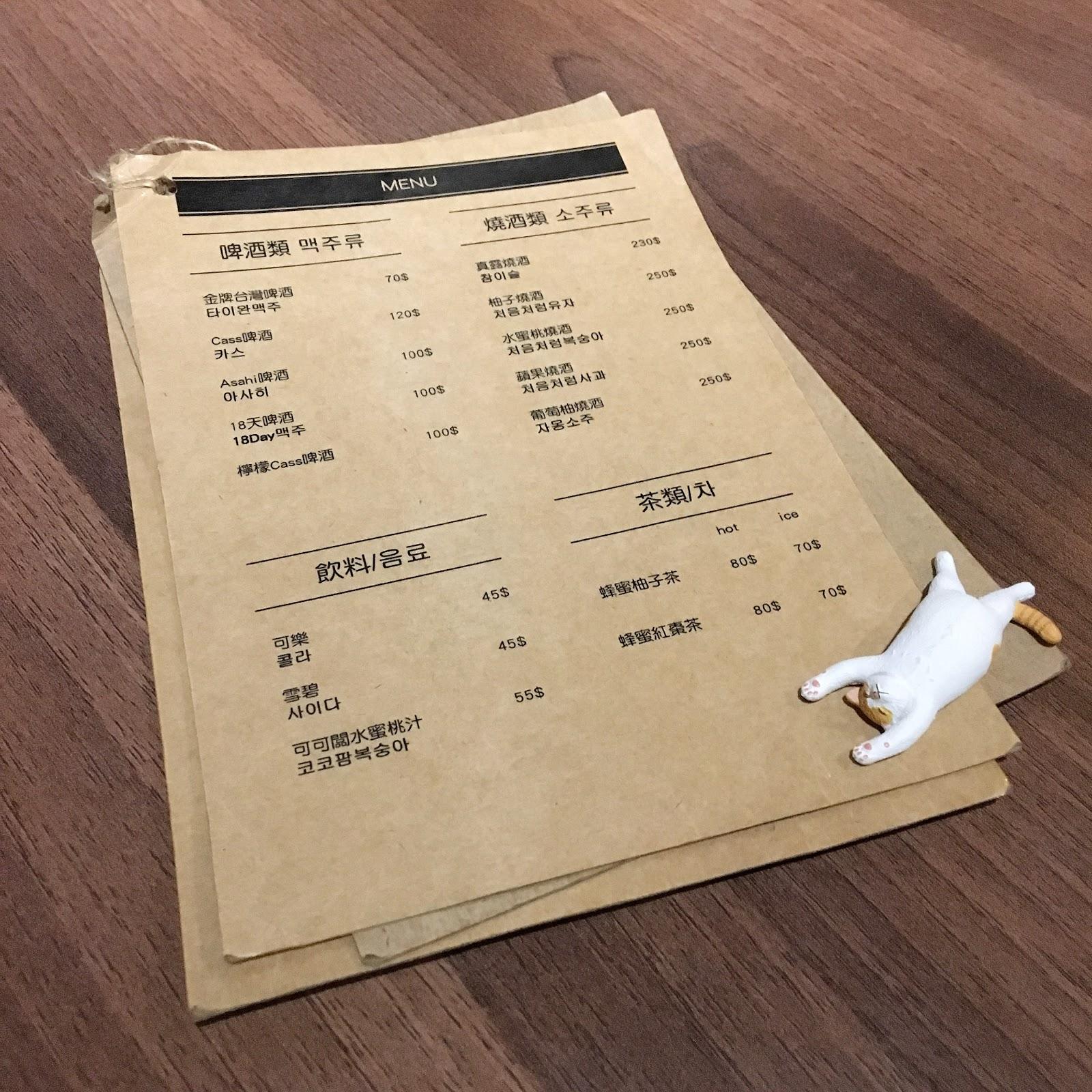 韓國炸雞專賣店Chicken shop菜單3