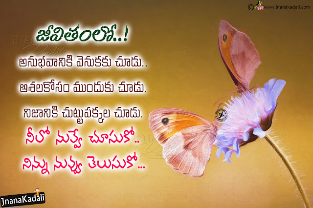 nice telugu words on life-most inspirational success words in telugu, telugu manchimaatalu