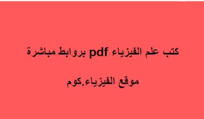 تحميل كتب علم الفيزياء pdf بروابط مباشرة