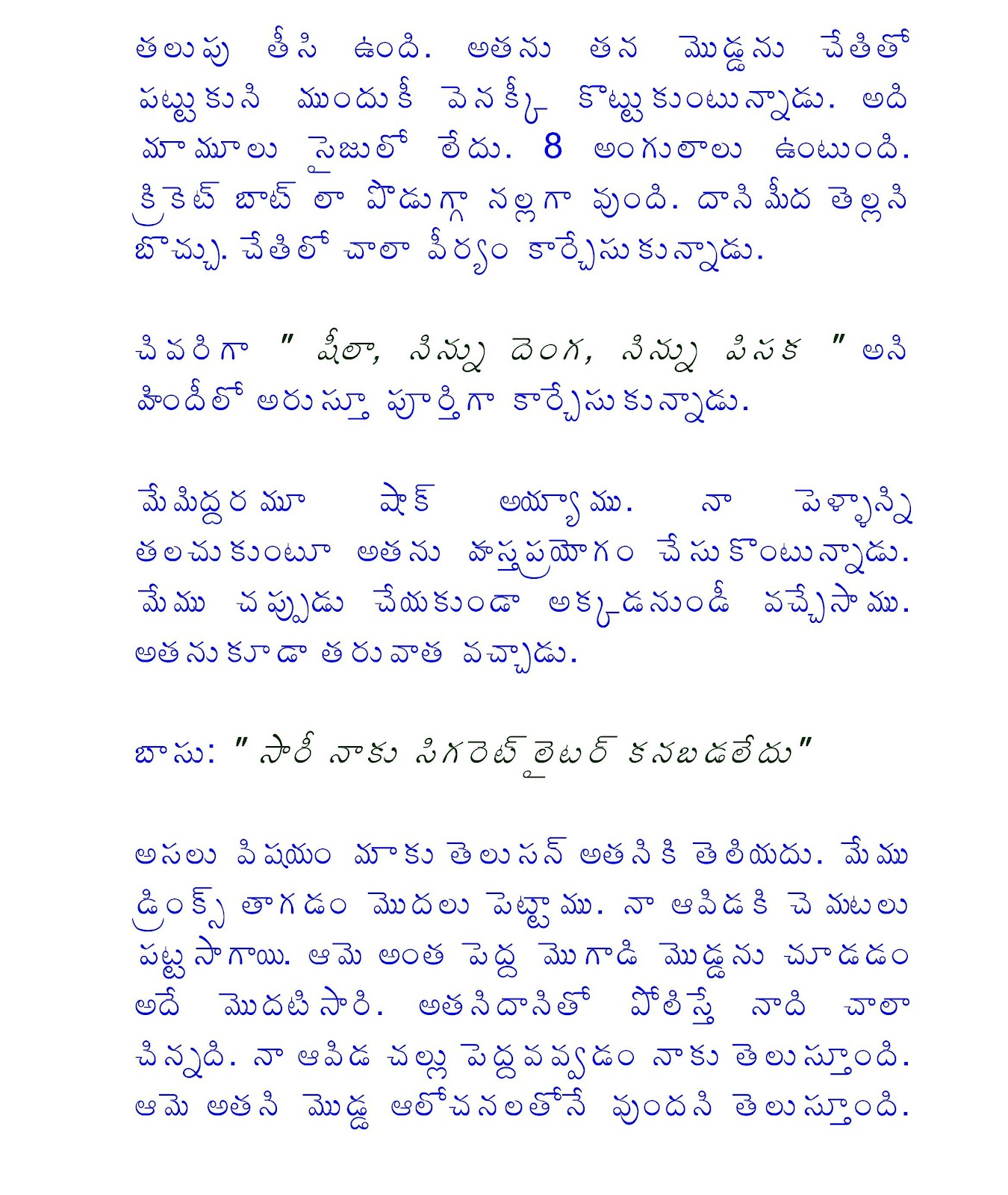 Telugu Boothu Kathalu Amma Akka