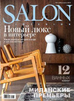 Читать онлайн журнал<br>Salon Interior (№4 апрель 2018)<br>или скачать журнал бесплатно