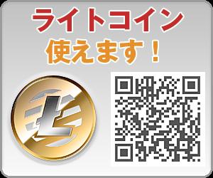 ライトコイン(Litecoin)使えます│Web用バナー(見本)