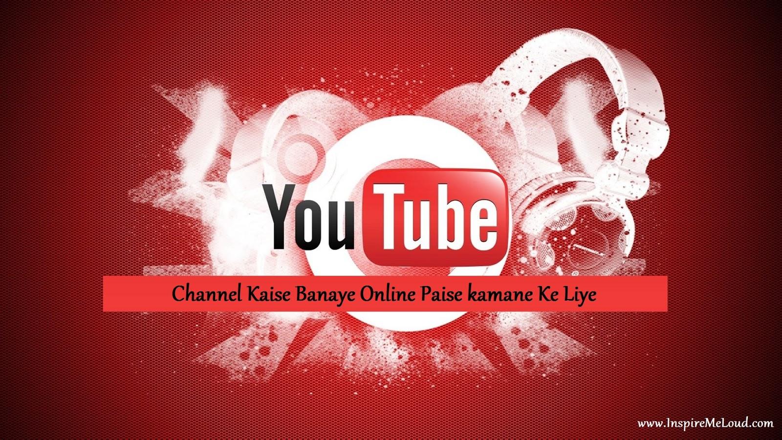 YouTube Channel Kaise Banaye Online Paise Kamane Ke Liye