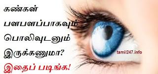 karuvalayam poga tips in tamil, eye dark circle remove tips in tamil, கண்கள் அழகாகவும், கண்களுக்கான சில அழகு குறிப்புகள், kangal alagu kurippu, azhagu kurippu for face in tamil