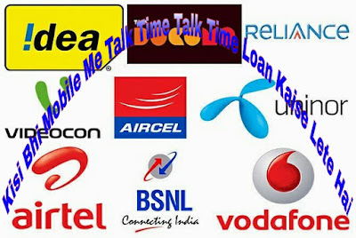 Kisi-Bhi-Sim-Card-Me-Talk-Time-Loan-Kaise-Le