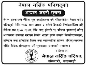 male nurse nepal quota