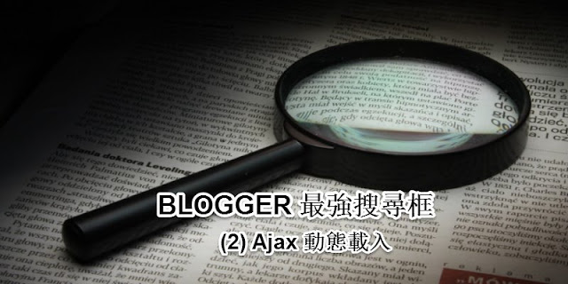 blogger-search-box-ajax-load-Blogger 最強搜尋框工具﹍(2) 安裝 Ajax 動態載入