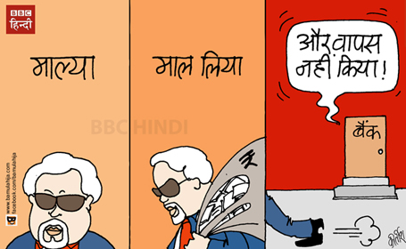 vijay mallya cartoon, corruption cartoon, corruption in india, cartoons on politics, indian political cartoon