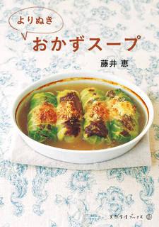 [藤井恵] よりぬきおかずスープ