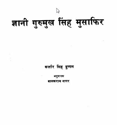 gyani-gurumukh-singh-musafir-kartar-singh-duggal-ज्ञानी-गुरुमुख-सिंह-मुसाफिर-करतार-सिंह-दुग्गल