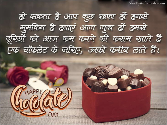 Chocolate Day wishes images messages for girlfriend