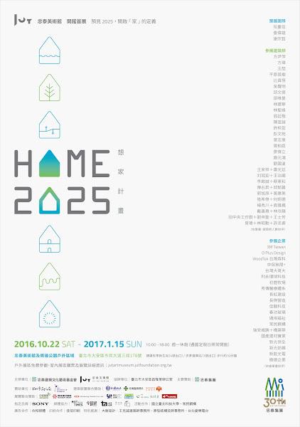 Home2025