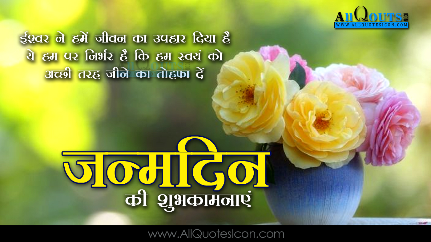 Happy Birthday Wishes English Shayari ~ Best happy birthday wishes hindi shayari images top janmadin