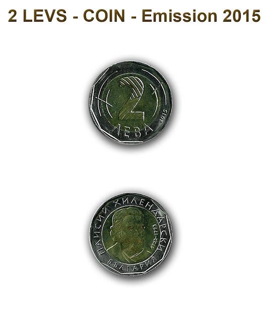 2 Levs Coin 2015 | 2 Лева Монета 2015