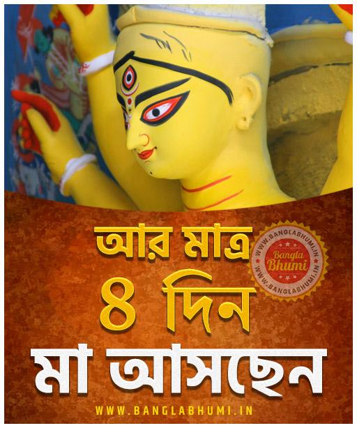 Maa Asche 4 Days Left, Maa Asche Bengali Wallpaper