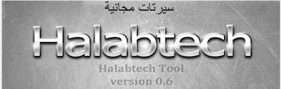 اداة حلب تك Halab tech tool V0.6