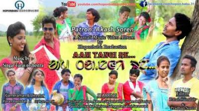 aam tangir re santali song