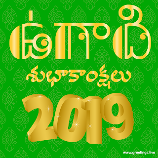 Telugu ugadi 2019 special Wishes images