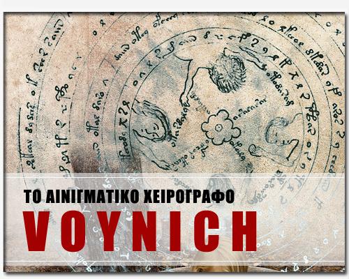 Το Αινιγματικό Χειρόγραφο Voynich