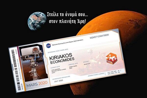 Mars 2020 - Στείλε το όνομά σου στον πλανήτη Άρη