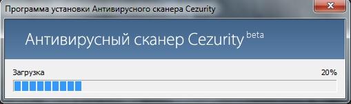 Программа установки Cezurity