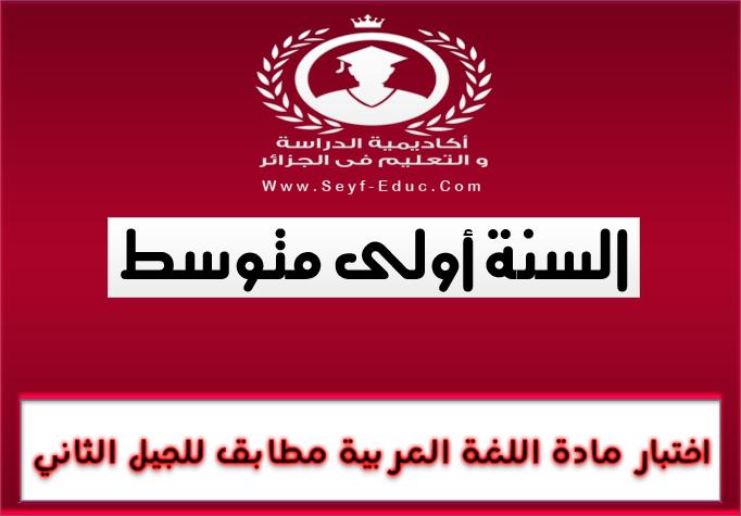 اختبار مادة اللغة العربية مطابق للجيل الثاني للسنة أولى متوسط