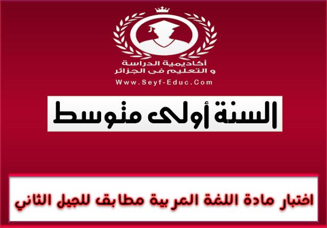 اختبار في اللغة العربية للسنة الاولى متوسط