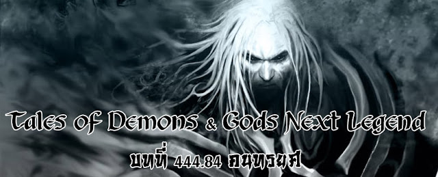 http://readtdg2.blogspot.com/2017/01/tales-of-demons-gods-next-legend-44484.html