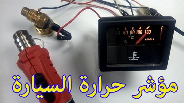 طريقة تركيب مؤشر حرارة السيارة
