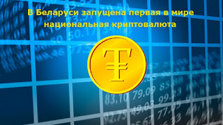 В Беларуси запущена первая в мире национальная криптовалюта