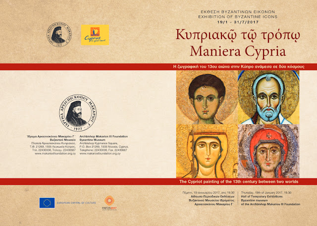 'Maniera Cypria: Cypriot painting of the 13th century between two worlds' Exhibition in Nicosia
