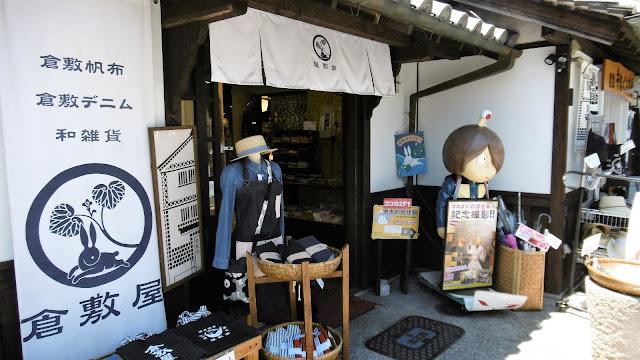 岡山県の倉敷美観地区にあるゲゲゲの妖怪館 ゲゲゲの鬼太郎