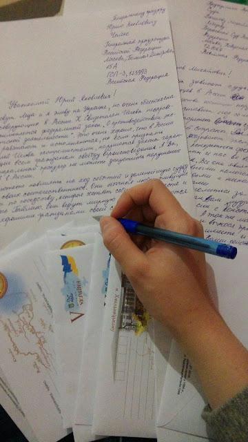Свидетели Иеговы пишут письма