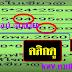 มาแล้ว...เลขเด็ดงวดนี้ 2ตัวตรงๆ หวยทำมือ @ใบเขียว งวดวันที่ 16/11/60