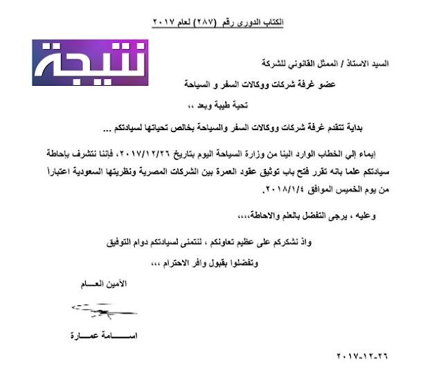موعد حجز العمرة 2018 أخر موعد تقديم طلبات الجمعيات الأهلية
