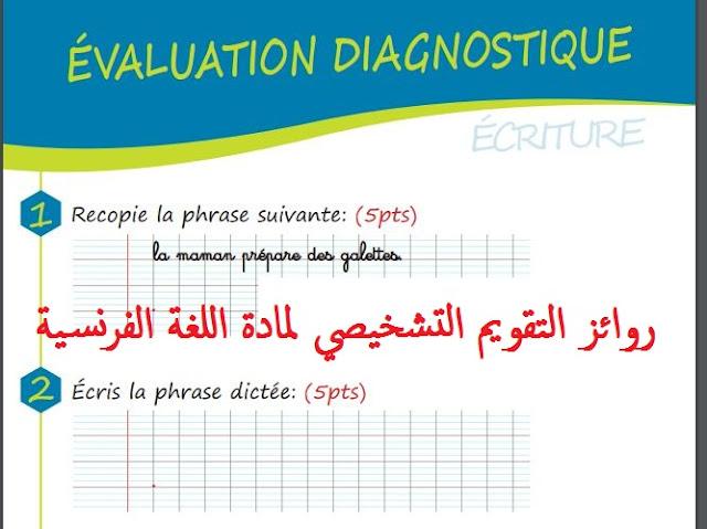 روائز التقويم التشخيصي لمادة اللغة الفرنسية الثالث والرابع والخامس والسادس ابتدائي