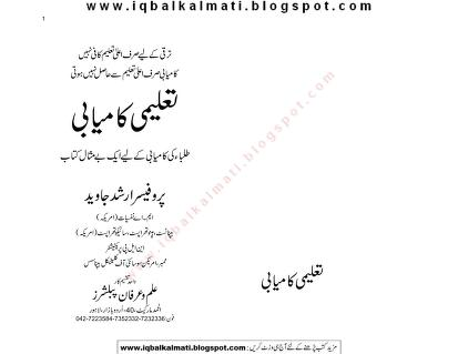 Taleemi Kamyabi  Educational Success Urdu PDF Book