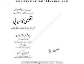 Taleemi Kamyabi  Educational Success Urdu PDF Book