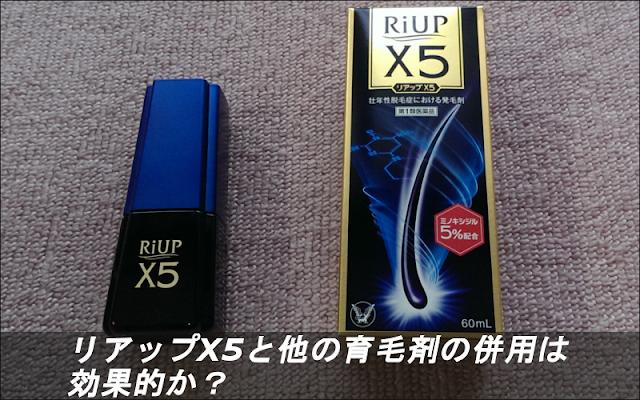 リアップX5と他の育毛剤の併用は効果的か?注意しておきたいこと!