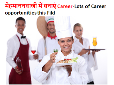 career in hotail mangment