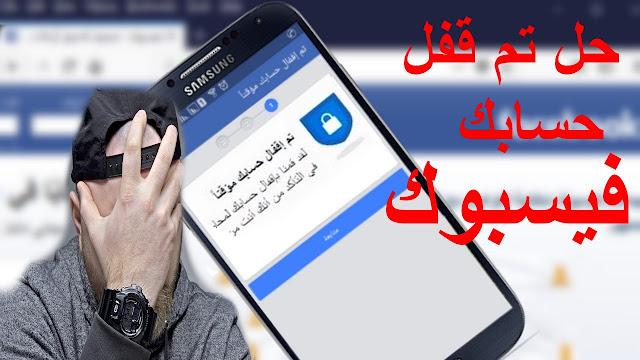 التطبيق الجديد لحذف جميع أصدقاءك على الفيسبوك دفعة واحدة أو عدد منهم تختارهم بنفسك