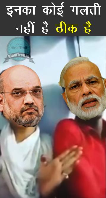 Modi And Amit Shah Troll | Modi Chutiyagiri