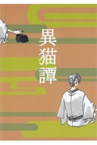 Gintama Doujinshi - Inekotan (TakaxZura)