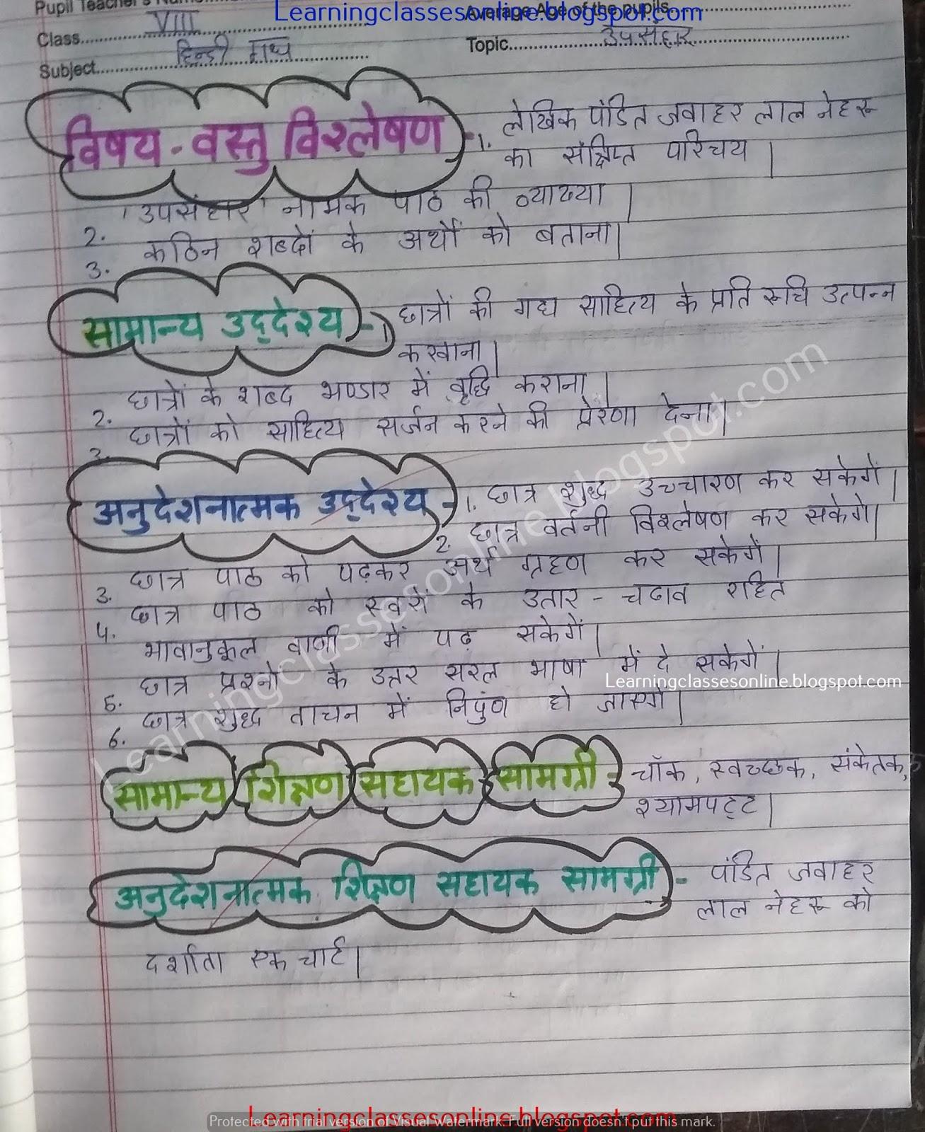 pandit jawahar lal nehru lesson plan for teachers in hindi