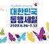 광명 새마을시장, 대한민국 동행세일 행사 개최