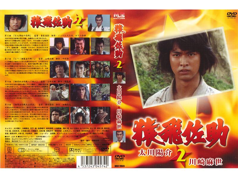 sarutobi sasuke the jumping monkey