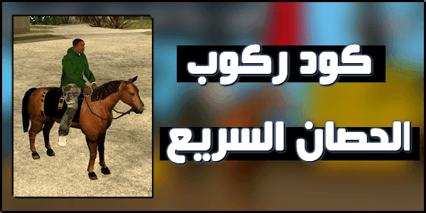 كود الحصان gta san andreas مود الحصان ps2 للكمبيوتر وللاندرويد والبلاي ستيشن