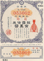 image of a patriotic war bond issued by the Japan Hypothec Bank for the Greater East Asia War