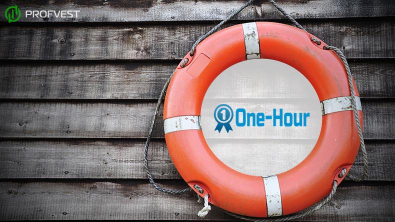 Выплата страховки по One-Hour