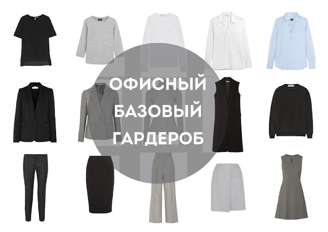 Базовый гардероб для офиса. Office basics